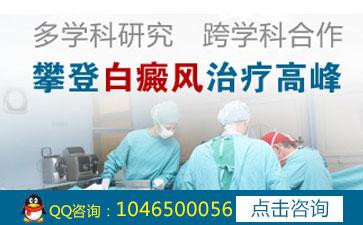 治疗白癜风医院